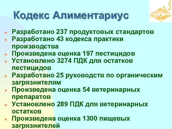 Кoдeкс Aлиментариус n n n n Разработано 237 продуктовых стандартов Разработано 43 кодекса практики