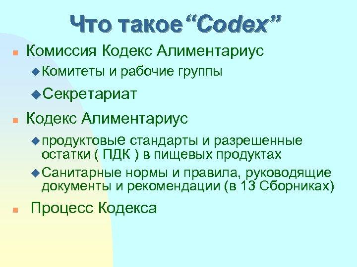 """Что такое""""Codex"""" n Комиссия Кодекс Алиментариус u Комитеты и рабочие группы u. Секретариат n"""