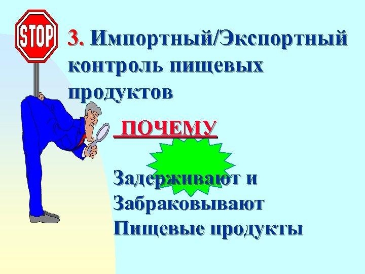 3. Импортный/Экспортный контроль пищевых продуктов ПОЧЕМУ Задерживают и Забраковывают Пищевые продукты