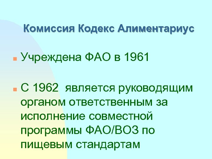 Комиссия Кодекс Алиментариус n n Учреждена ФAO в 1961 С 1962 является руководящим органом