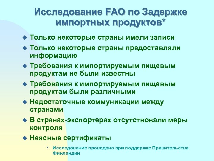 Исследование FAO по Задержке импортных продуктов* u u u u Только некоторые страны имели