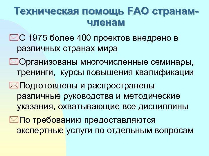 Техническая помощь FAO странамчленам *С 1975 более 400 проектов внедрено в различных странах мира