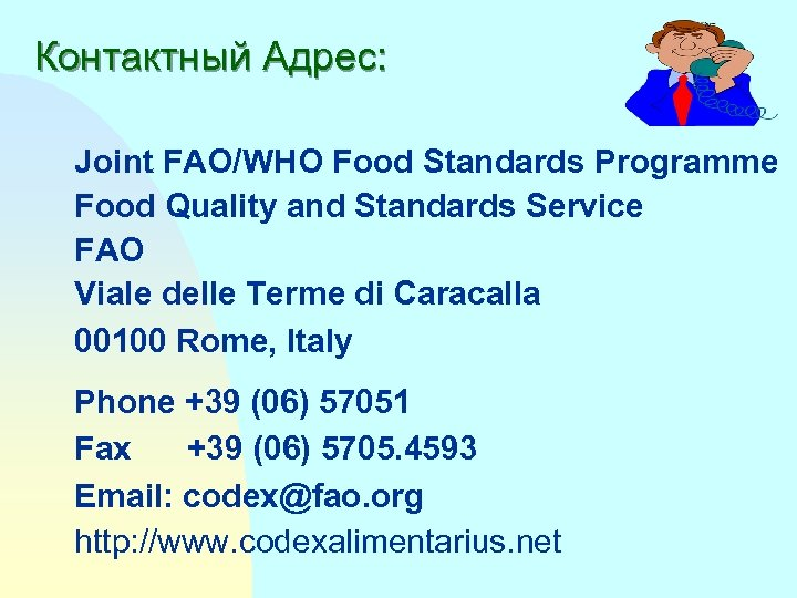 Контактный Адрес: Joint FAO/WHO Food Standards Programme Food Quality and Standards Service FAO Viale