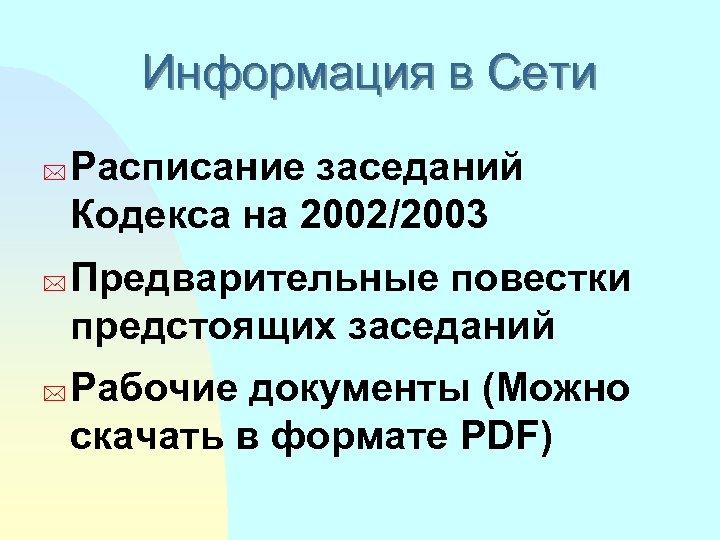 Информация в Сети * * * Расписание заседаний Кодекса на 2002/2003 Предварительные повестки предстоящих