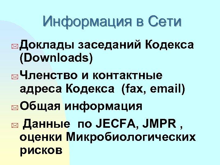 Информация в Сети Доклады заседаний Кодекса (Downloads) * Членство и контактные адреса Кодекса (fax,