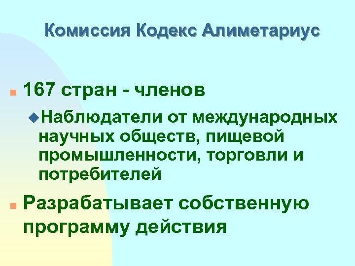 Комиссия Кодекс Алиметариус n 167 стран - членов u. Наблюдатели от международных научных обществ,