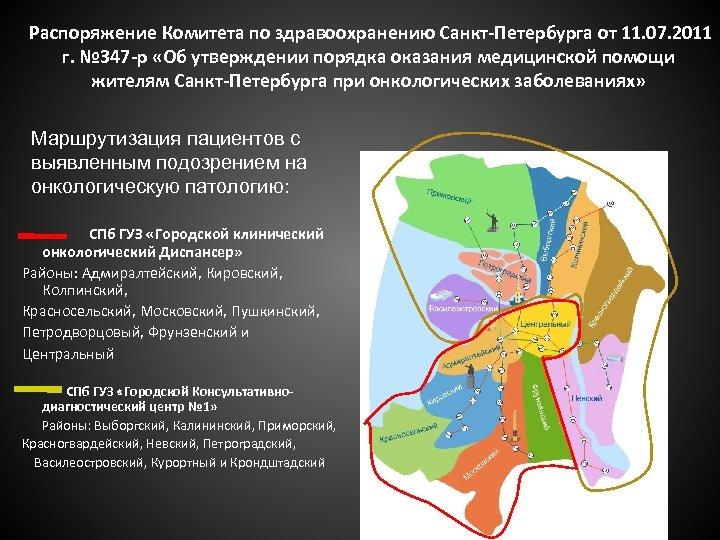 Распоряжение Комитета по здравоохранению Санкт-Петербурга от 11. 07. 2011 г. № 347 -р «Об