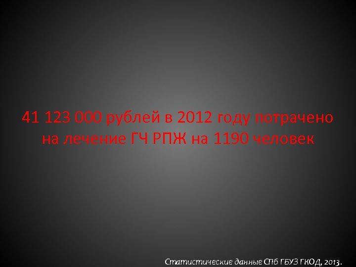 41 123 000 рублей в 2012 году потрачено на лечение ГЧ РПЖ на 1190