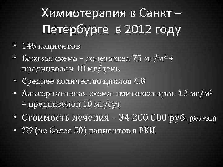 Химиотерапия в Санкт – Петербурге в 2012 году • 145 пациентов • Базовая схема