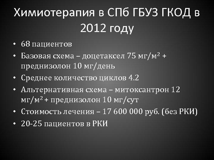 Химиотерапия в СПб ГБУЗ ГКОД в 2012 году • 68 пациентов • Базовая схема