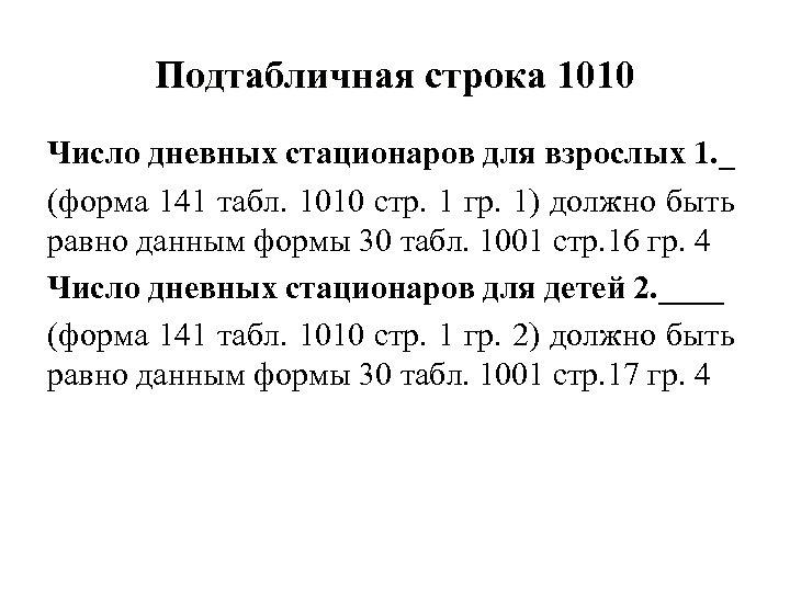 Подтабличная строка 1010 Число дневных стационаров для взрослых 1. _ (форма 141 табл. 1010