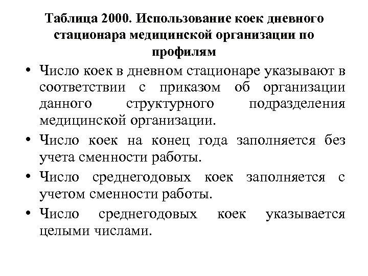 Таблица 2000. Использование коек дневного стационара медицинской организации по профилям • Число коек в