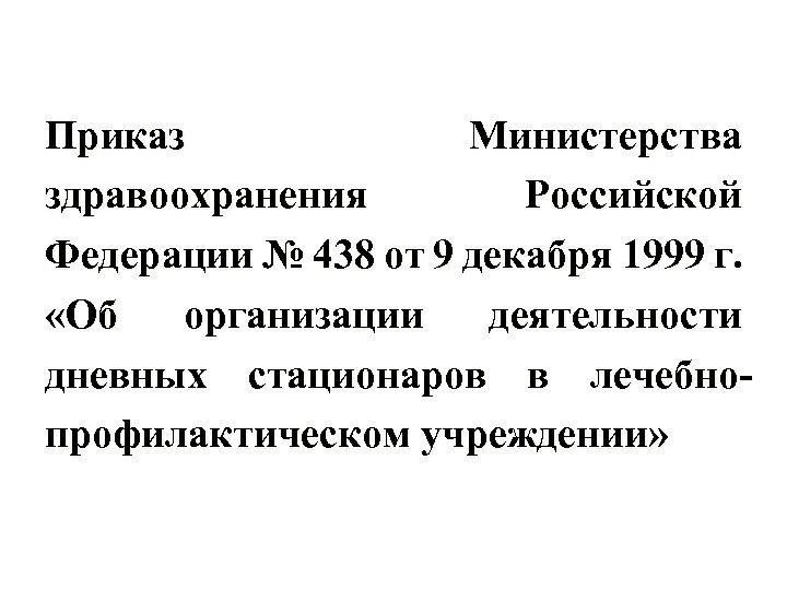 Приказ Министерства здравоохранения Российской Федерации № 438 от 9 декабря 1999 г. «Об организации