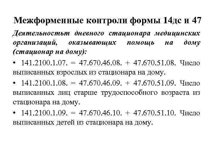 Межформенные контроли формы 14 дс и 47 Деятельностьт дневного стационара медицинских организаций, оказывающих помощь