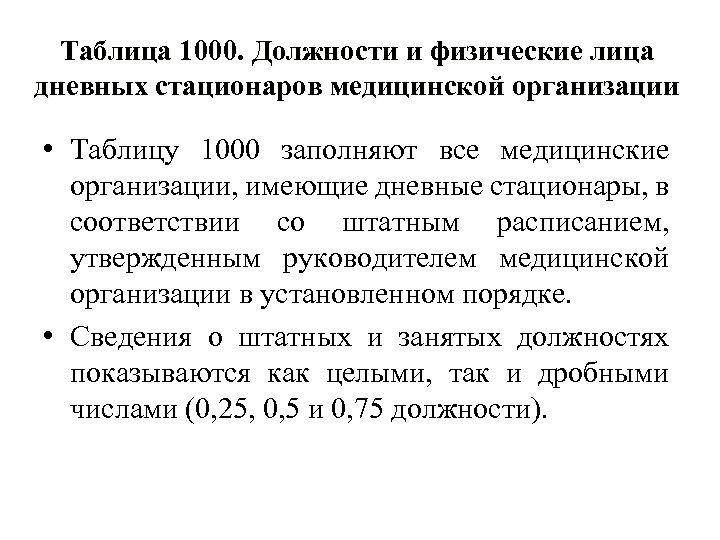 Таблица 1000. Должности и физические лица дневных стационаров медицинской организации • Таблицу 1000 заполняют