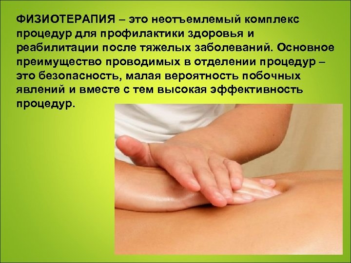 ФИЗИОТЕРАПИЯ – это неотъемлемый комплекс процедур для профилактики здоровья и реабилитации после тяжелых заболеваний.