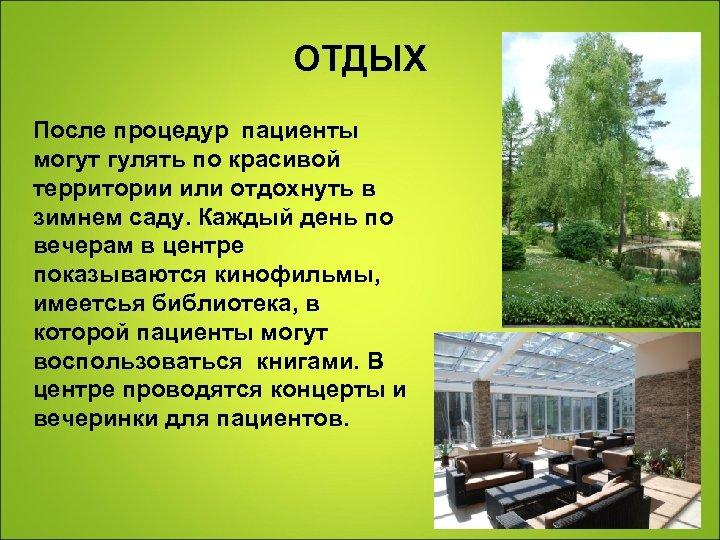ОТДЫХ После процедур пациенты могут гулять по красивой территории или отдохнуть в зимнем саду.