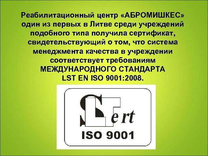 Реабилитационный центр «АБРОМИШКЕС» один из первых в Литве среди учреждений подобного типа получила сертификат,