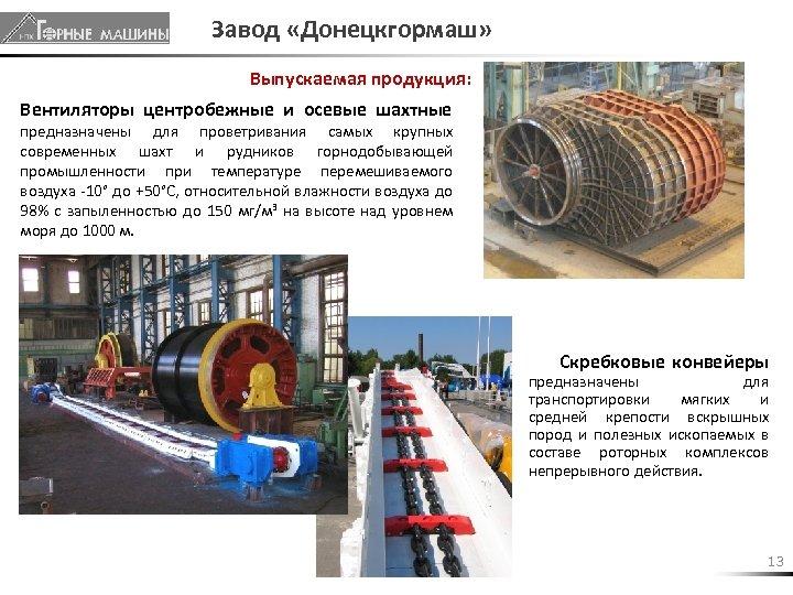 Завод «Донецкгормаш» Выпускаемая продукция: Вентиляторы центробежные и осевые шахтные предназначены для проветривания самых крупных