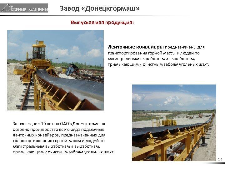 Завод «Донецкгормаш» Выпускаемая продукция: Ленточные конвейеры предназначены для транспортирования горной массы и людей по