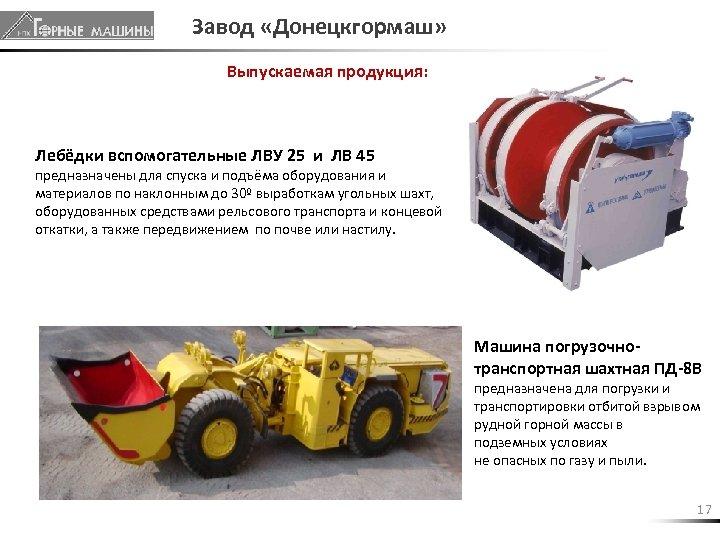 Завод «Донецкгормаш» Выпускаемая продукция: Лебёдки вспомогательные ЛВУ 25 и ЛВ 45 предназначены для спуска