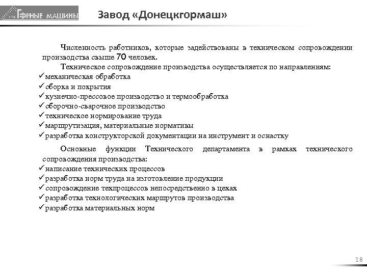 Завод «Донецкгормаш» Численность работников, которые задействованы в техническом сопровождении производства свыше 70 человек. Техническое