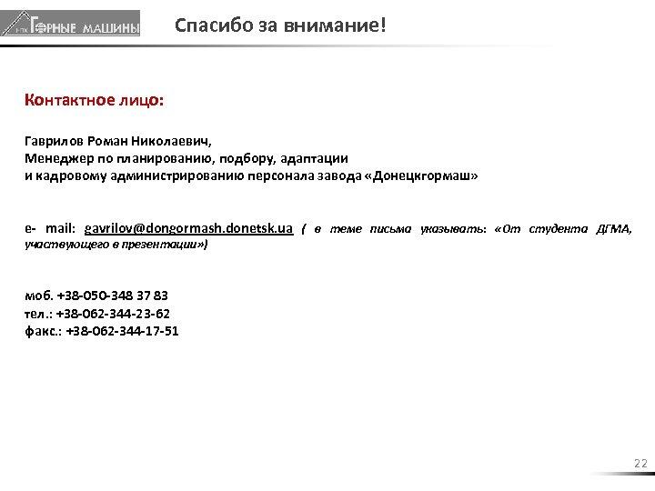 Спасибо за внимание! Контактное лицо: Гаврилов Роман Николаевич, Менеджер по планированию, подбору, адаптации и