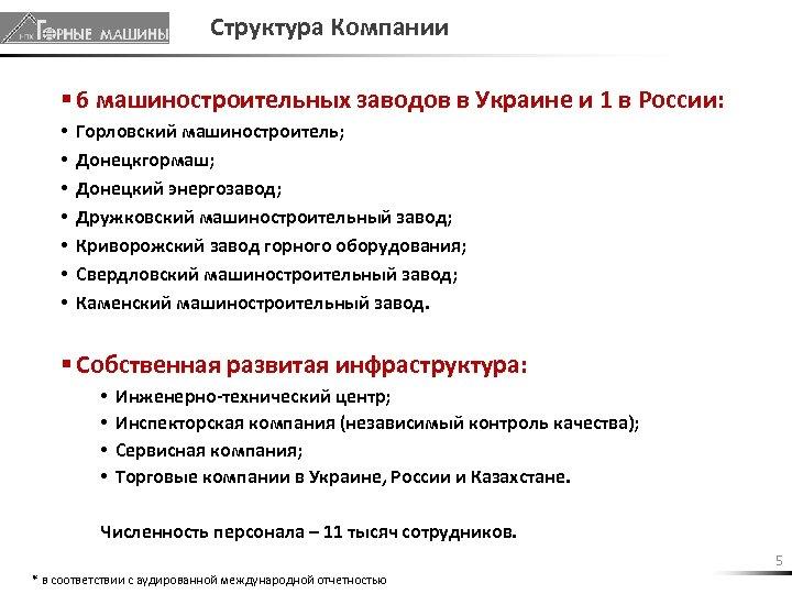 Структура Компании § 6 машиностроительных заводов в Украине и 1 в России: • •