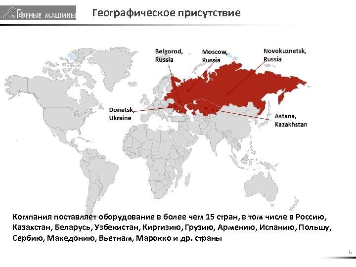 Географическое присутствие Компания поставляет оборудование в более чем 15 стран, в том числе в