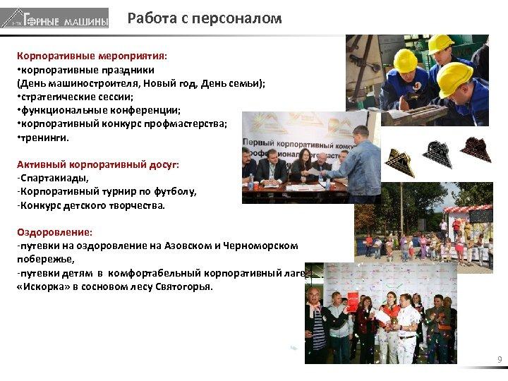 Работа с персоналом Корпоративные мероприятия: • корпоративные праздники (День машиностроителя, Новый год, День семьи);