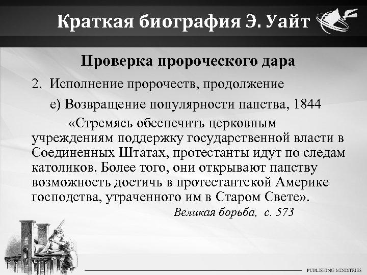 Краткая биография Э. Уайт Проверка пророческого дара 2. Исполнение пророчеств, продолжение e) Возвращение популярности