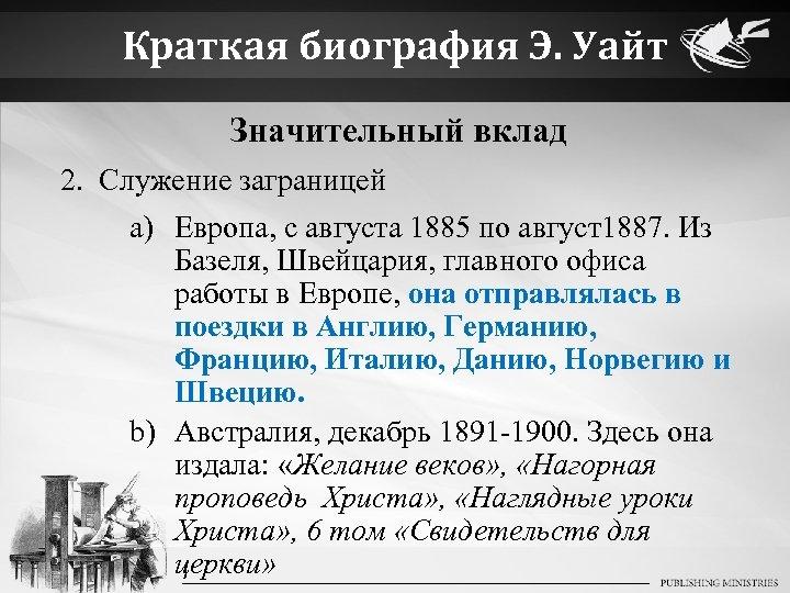 Краткая биография Э. Уайт Значительный вклад 2. Служение заграницей a) Европа, с августа 1885