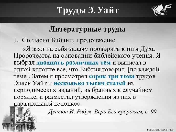 Труды Э. Уайт Литературные труды 1. Согласно Библии, продолжение «Я взял на себя задачу