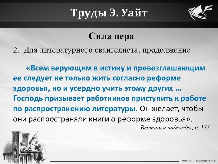 Труды Э. Уайт Сила пера 2. Для литературного евангелиста, продолжение «Всем верующим в истину