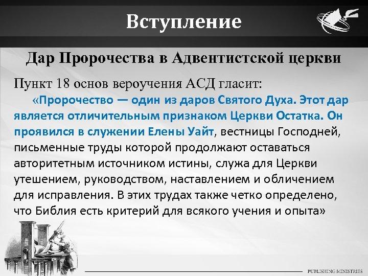 Вступление Дар Пророчества в Адвентистской церкви Пункт 18 основ вероучения АСД гласит: «Пророчество —