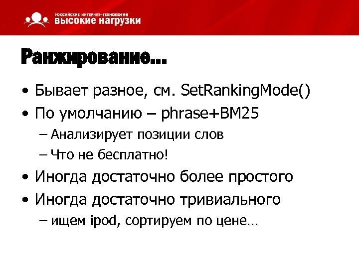 Ранжирование… • Бывает разное, см. Set. Ranking. Mode() • По умолчанию – phrase+BM 25