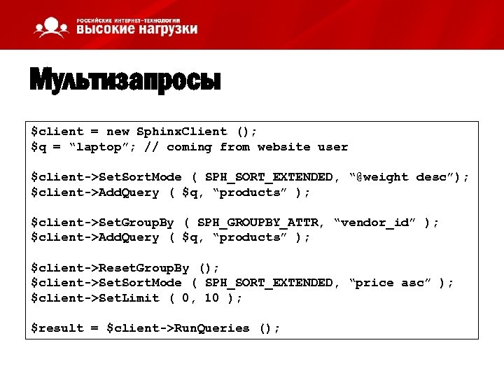 "Мультизапросы $client = new Sphinx. Client (); $q = ""laptop""; // coming from website"