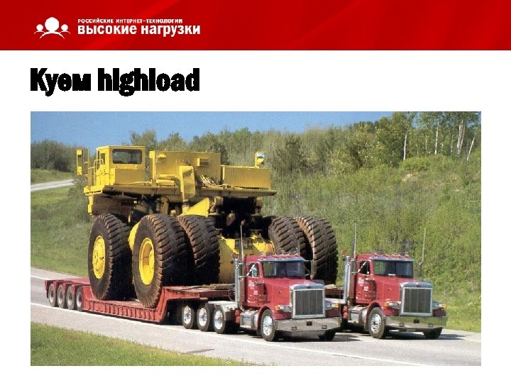 Куем highload
