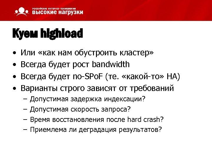Куем highload • • Или «как нам обустроить кластер» Всегда будет рост bandwidth Всегда