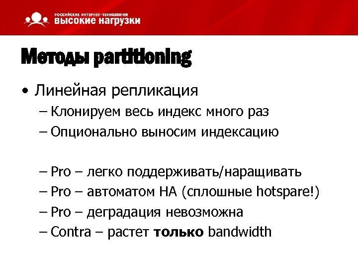 Методы partitioning • Линейная репликация – Клонируем весь индекс много раз – Опционально выносим