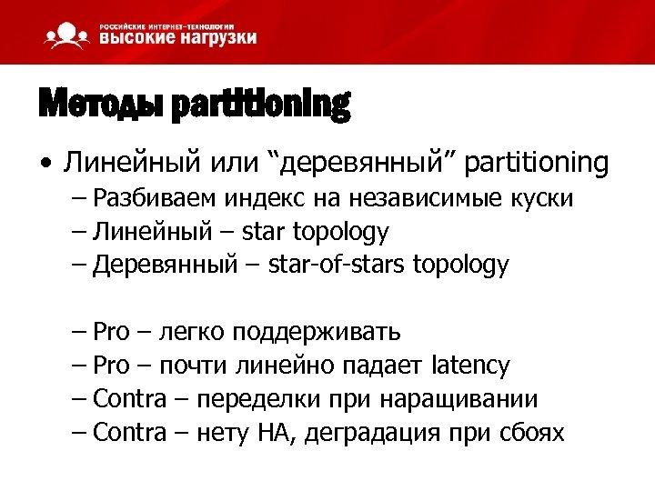 """Методы partitioning • Линейный или """"деревянный"""" partitioning – Разбиваем индекс на независимые куски –"""