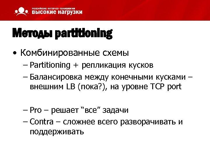 Методы partitioning • Комбинированные схемы – Partitioning + репликация кусков – Балансировка между конечными