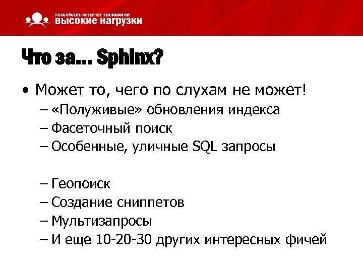 Что за… Sphinx? • Может то, чего по слухам не может! – «Полуживые» обновления