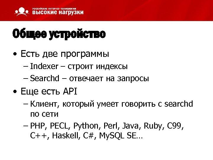 Общее устройство • Есть две программы – Indexer – строит индексы – Searchd –
