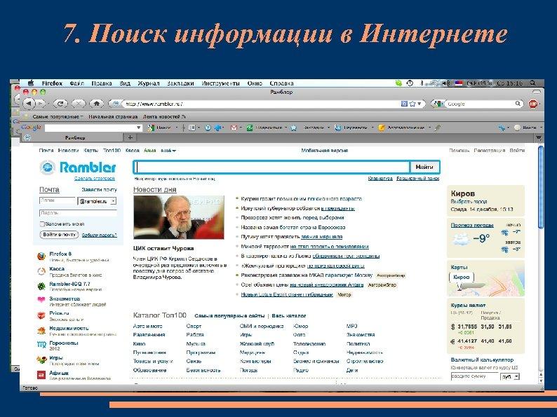 7. Поиск информации в Интернете