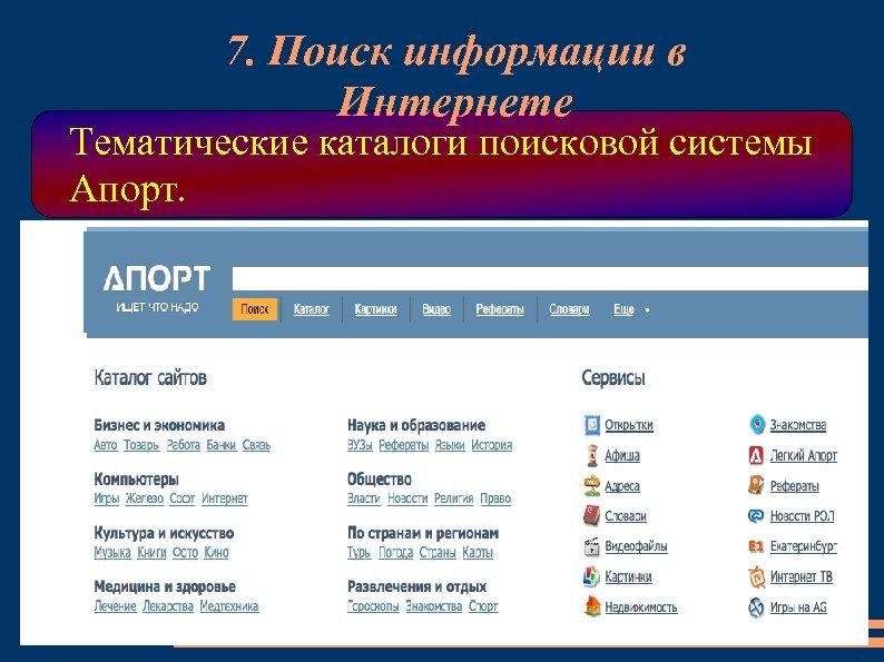 7. Поиск информации в Интернете Тематические каталоги поисковой системы Апорт.