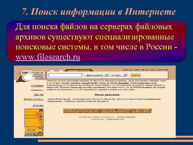 7. Поиск информации в Интернете Для поиска файлов на серверах файловых архивов существуют специализированные