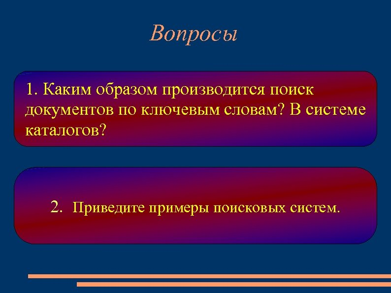 Вопросы 1. Каким образом производится поиск документов по ключевым словам? В системе каталогов? 2.