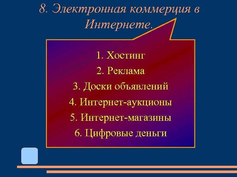 8. Электронная коммерция в Интернете. 1. Хостинг 2. Реклама 3. Доски объявлений 4. Интернет-аукционы