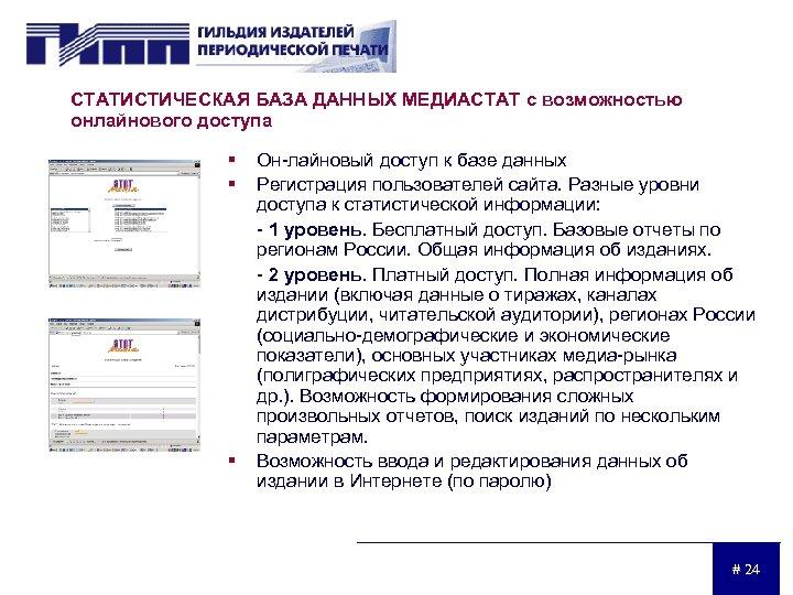 СТАТИСТИЧЕСКАЯ БАЗА ДАННЫХ МЕДИАСТАТ с возможностью онлайнового доступа § § § Он-лайновый доступ к